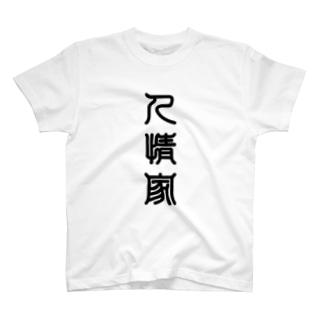 人情家(にんじょうか) T-shirts