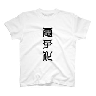 電子化(でんしか) T-shirts