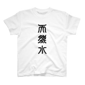 天然水(てんねんすい) T-shirts