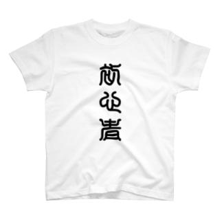 初心者(しょしんしゃ) T-shirts