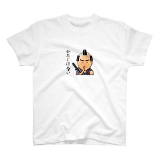 3Dサムライ【武士(モノノフ)語編】-かたじけない- T-shirts