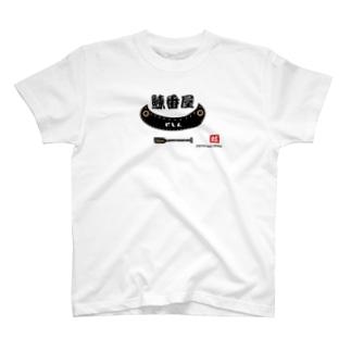 鰊番屋(舟) T-shirts