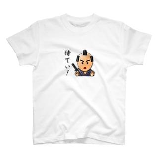 3Dサムライ【武士(モノノフ)語編】-待てい!- T-shirts