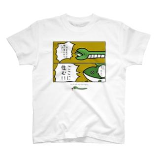 ピンチをチャンスに T-shirts