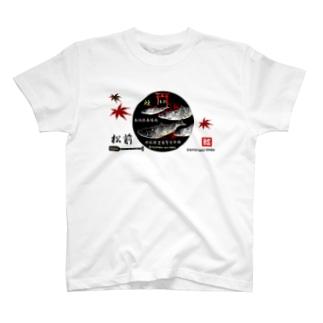 松前;鰊(HERRING)japan T-shirts