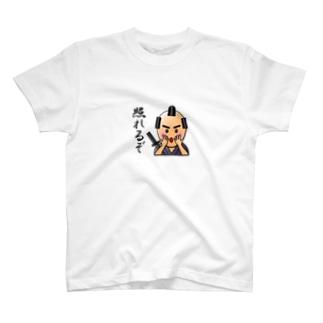 3Dサムライ【武士(モノノフ)語編】-照れるぞ- T-shirts