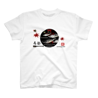 ニシン 寿都【鰊;HERRING】japan T-shirts