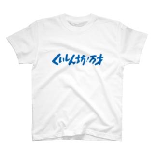 食いしん坊 T-shirts