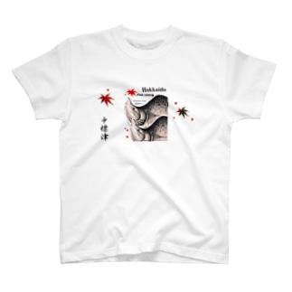 カラフトマス(中標津) T-shirts
