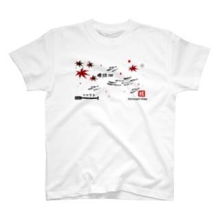 ワカサギ!塘路湖。生命たちへ感謝を捧げます。 T-shirts