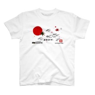 ワカサギ!達古武湖。あらゆる生命たちへ感謝を捧げます。 T-shirts
