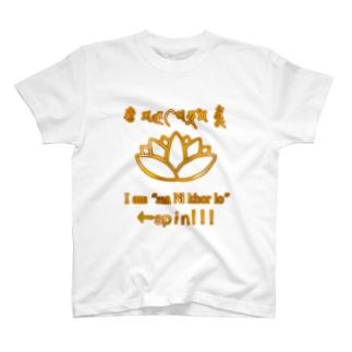 俺がマニ車だ! T-shirts