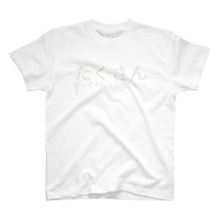 たくさん買ってくれたら嬉しいです。 T-shirts