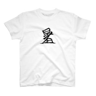 暑いっちゃ T-shirts
