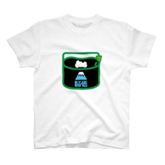 パ紋No.3177 賢悟 T-shirts
