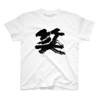 笑う書 #01 T-shirts