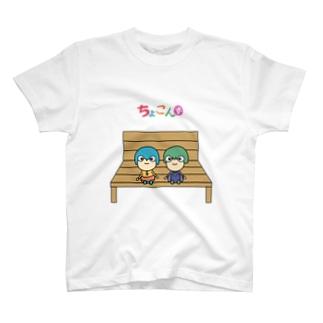 ちょこん座り(ちょこんず) T-shirts