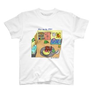 ワン・ルーム・イモリ T-shirts
