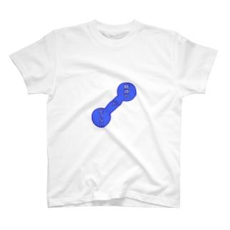 鉄アレイ T-shirts