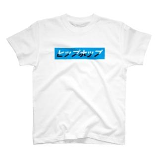 ヒップホップ T-shirts