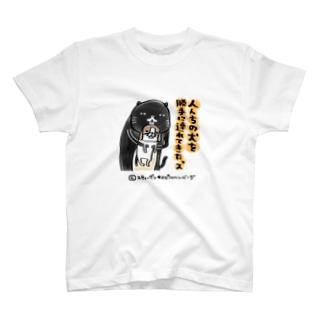 人んちの犬を勝手に連れてきたっス T-shirts
