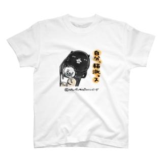 自分、猫派っス T-shirts