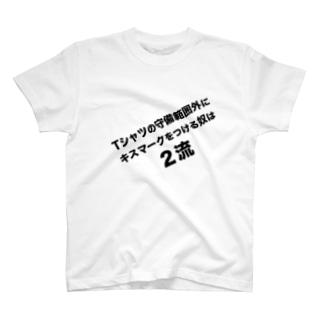 人権保護シリーズ第3弾 T-shirts