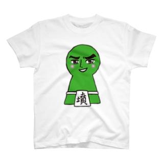 墳どし T-shirts