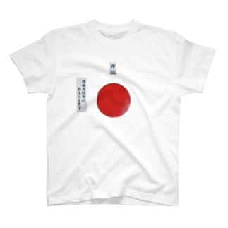 ドアの押すところ T-shirts