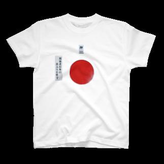 Yusuke Saitohのドアの押すところ T-shirts