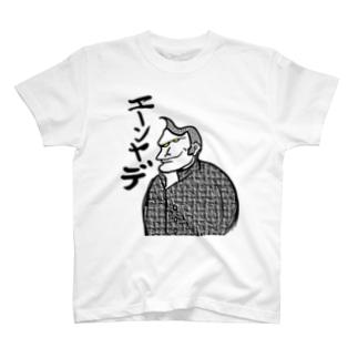 寛容ゴリラ T-shirts