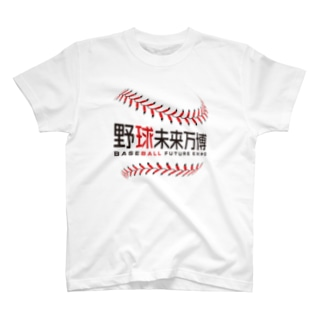 野球未来万博-2018.01.23 First Goods- T-shirts
