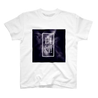 白煙 T-shirts