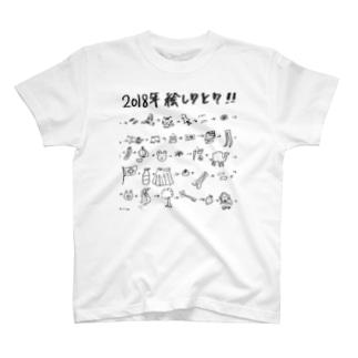 2018絵しりとりTシャツ T-shirts