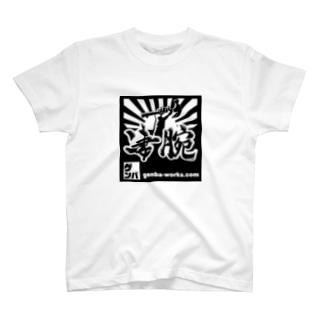 凄腕職人-大工さん T-shirts