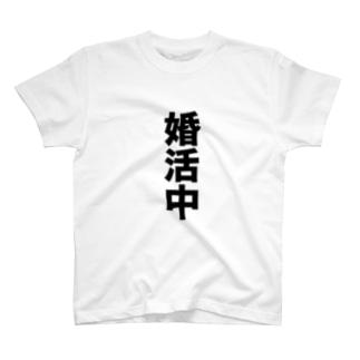 婚活中(黒) T-shirts