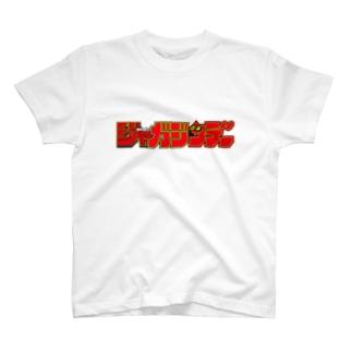 週刊少年ジャガジンデー T-shirts