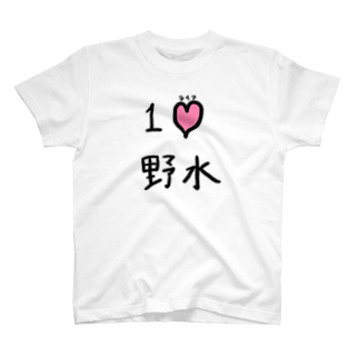 スタジオえどふみ オフィシャルショップの野水伊織 作『1ライフ野水』 Tシャツ