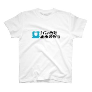 パンとか止めるやつ T-shirts