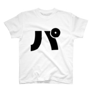 パピプペポの、パンダの『パ』 T-shirts