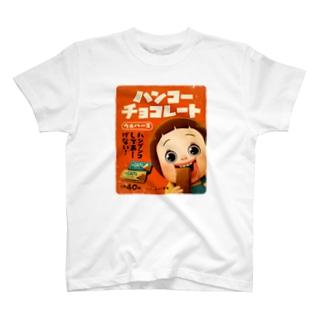 しょーちゃんのハンコーチョコレート T-shirts