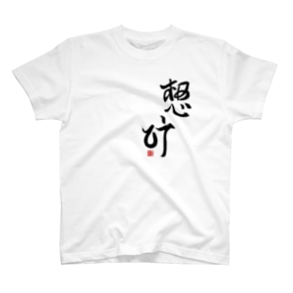 おめでとう=想い叶う「想叶」 T-shirts