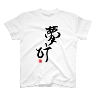 ありがとう=夢が叶う「夢叶」 Tシャツ
