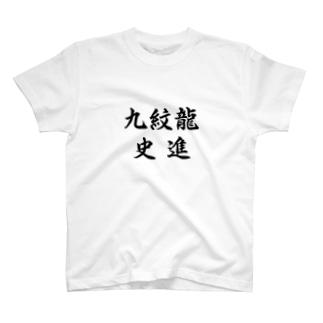 史進 T-shirts