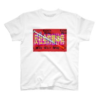 反抗期だよ T-shirts