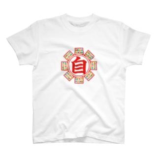 全日本自販機マイニング協会 T-shirts