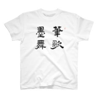 応挙画譜 筆歌墨舞【浮世絵・幽霊・書】 T-shirts
