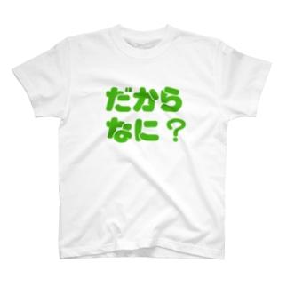 だからなに?G T-shirts