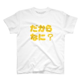 だからなに?Y T-shirts