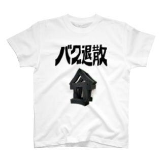 デバッグ神社 T-shirts